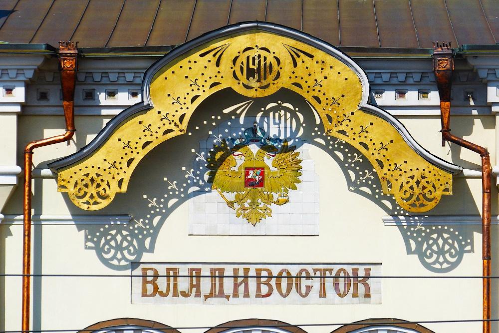Das Ende der Transsibirischen Eisenbahn der Bahnhof in Wladiwostok